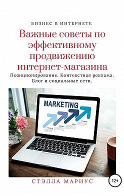 Мариус Стэлла - Важные советы по эффективному продвижению интернет-магазина