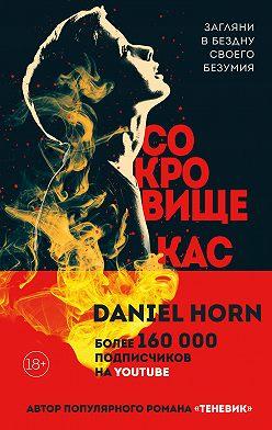 Дэниел Хорн - Сокровище Кастеров