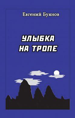 Евгений Буянов - Улыбка на тропе