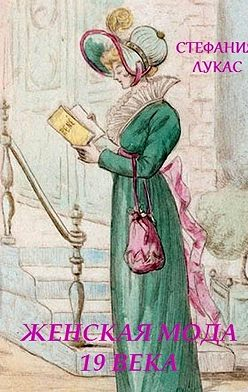 Стефания Лукас - Женская мода XIX века