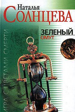 Наталья Солнцева - Зеленый омут
