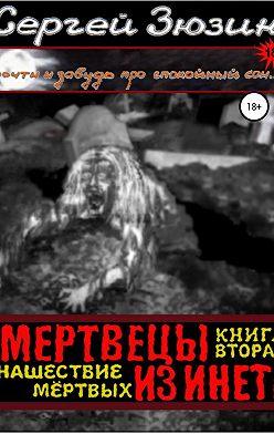 Сергей Зюзин - Мертвецы из инета. Книга вторая. Нашествие мёртвых