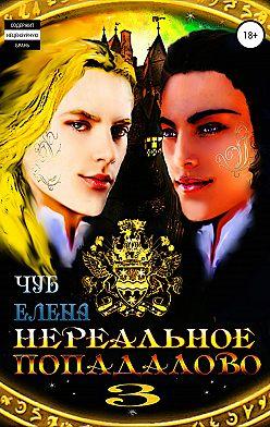 Елена Чуб - Нереальное попадалово 3. Блондинистое чудовище