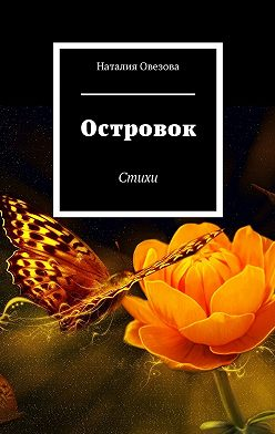Наталия Овезова - Островок. Стихи