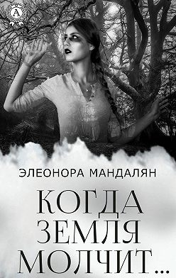 Элеонора Мандалян - Когда Земля молчит…