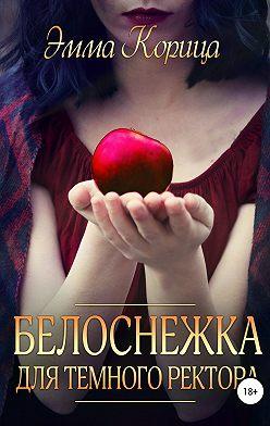 Эмма Корица - Белоснежка для тёмного ректора