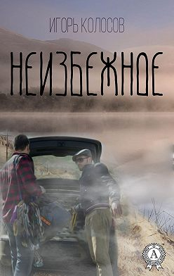 Игорь Колосов - Неизбежное