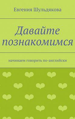 Евгения Шульдякова - Давайте познакомимся. Начинаем говорить по-английски