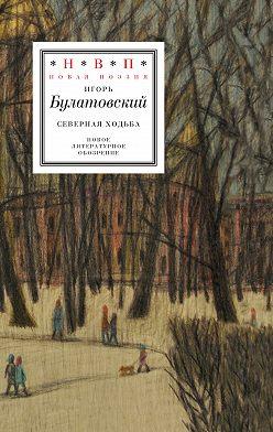 Игорь Булатовский - Северная ходьба