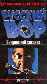Михаил Серегин - Бандитский спецназ