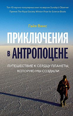 Гайя Винс - Приключения в антропоцене