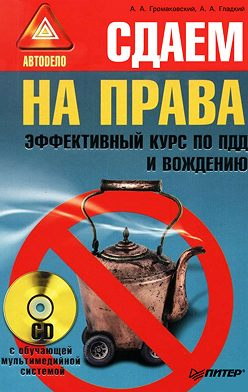 Алексей Гладкий - Сдаем на права. Эффективный курс по ПДД и вождению