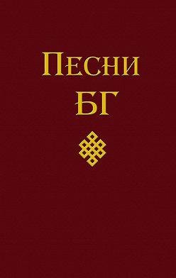 Борис Гребенщиков - Песни (сборник)