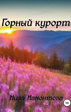 Мила Мамонтова - Горный курорт