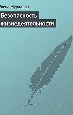 Елена Мурадова - Безопасность жизнедеятельности