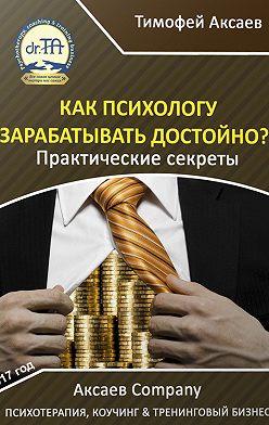 Тимофей Аксаев - Как психологу зарабатывать достойно?!