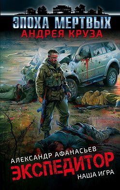 Александр Афанасьев - Экспедитор. Наша игра