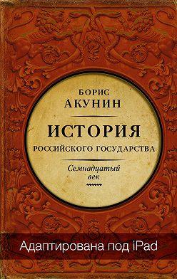Борис Акунин - Между Европой и Азией. История Российского государства. Семнадцатый век (адаптирована под iPad)