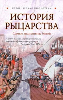 Екатерина Монусова - История рыцарства. Самые знаменитые битвы