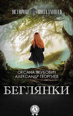 Оксана Якубович - Беглянки