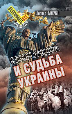 Леонид Млечин - Степан Бандера и судьба Украины