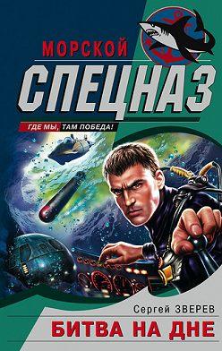 Сергей Зверев - Битва на дне