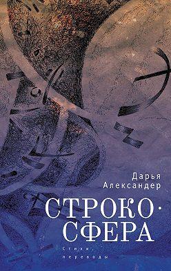 Дарья Александер - Cтрокосфера (cтихи, переводы)