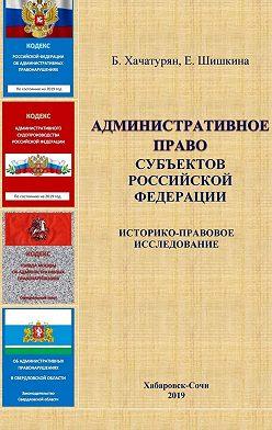 Борис Хачатурян - Административное право субъектов Российской Федерации: историко-правовое исследование
