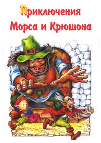 Михаил Каришнев-Лубоцкий - Похождения гнэльфов