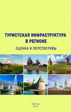 Тамара Ускова - Туристская инфраструктура в регионе: оценка и перспективы