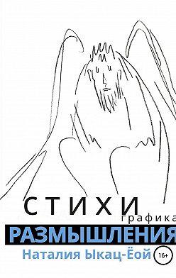Наталия Ыкац-Ёой - Стихи-размышления
