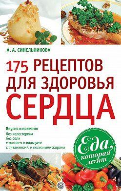 А. Синельникова - 175 рецептов для здоровья сердца