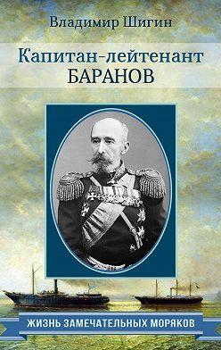 Владимир Шигин - Капитан-лейтенант Баранов