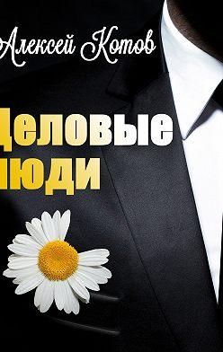 Алексей Котов - Деловые люди