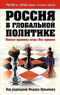 Сборник - Россия в глобальной политике. Новые правила игры без правил (сборник)