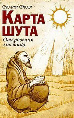 Роман Доля - Карта Шута