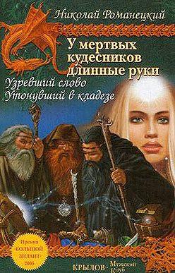 Николай Романецкий - Узревший слово
