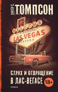 Хантер Томпсон - Страх и отвращение в Лас-Вегасе