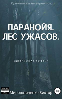 Виктор Мирошниченко - Паранойя. Лес ужасов