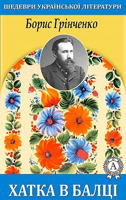 Борис Грінченко - Хатка в балці