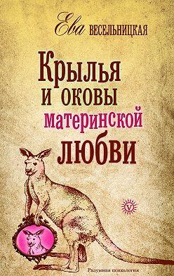 Ева Весельницкая - Крылья и оковы материнской любви