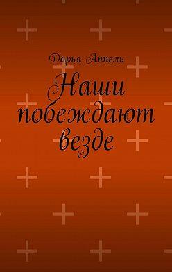 Дарья Аппель - Наши побеждают везде
