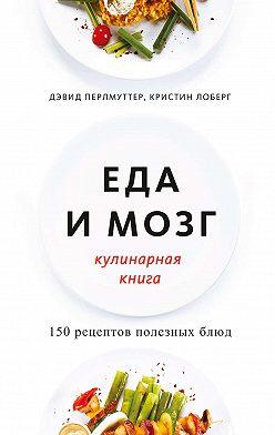 Дэвид Перлмуттер - Еда и мозг. Кулинарная книга