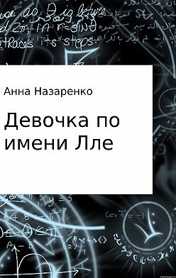Анна Назаренко - Девочка по имени Лле