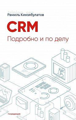 Рамиль Кинзябулатов - CRM. Подробно иподелу. 1-я редакция