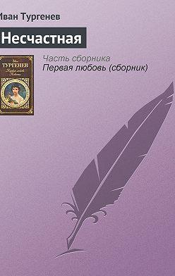 Иван Тургенев - Несчастная