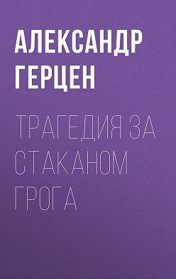 Александр Герцен - Трагедия за стаканом грога