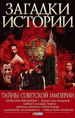 Андрей Хорошевский - Тайны советской империи
