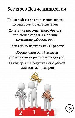 Денис Бегляров - Поиск работы для топ-менеджеров: директоров и руководителей
