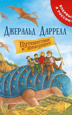 Джеральд Даррелл - Путешествие к динозаврам